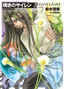 クラッシュ・ブレイズ コミック・バージョン 嘆きのサイレン2(C★NOVELS)