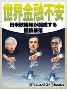 世界金融不安(週刊エコノミストebooks)