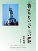 思想家たちの生と生の解釈(Meikyosha Life Style Books)