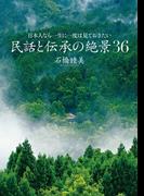 【期間限定価格】日本人なら一度は見ておきたい 民話と伝承の絶景36