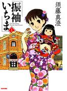 振袖いちま 1巻(ビームコミックス)