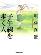 子午線を歩く人(ビームコミックス)