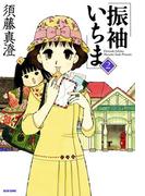 振袖いちま 2巻(ビームコミックス)