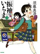 振袖いちま 3巻(ビームコミックス)