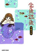 金魚銀魚(ビームコミックス)
