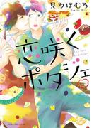 恋咲くポタジェ(あすかコミックスCL-DX)
