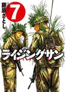 ライジングサン 7(アクションコミックス)