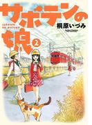 サボテンの娘 2(アクションコミックス)