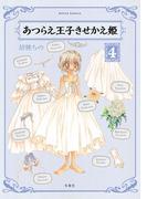 あつらえ王子きせかえ姫 : 4(アクションコミックス)