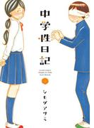 中学性日記 : 3(アクションコミックス)