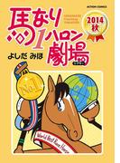 馬なり1ハロン劇場 2014秋(アクションコミックス)