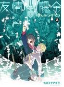 友情課金カルマンゲイン : 3(アクションコミックス)
