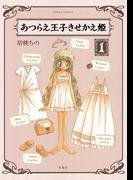 あつらえ王子きせかえ姫 : 1(アクションコミックス)