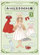 あつらえ王子きせかえ姫 : 3(アクションコミックス)