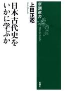 日本古代史をいかに学ぶか(新潮選書)(新潮選書)