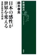 日本の感性が世界を変える―言語生態学的文明論―(新潮選書)(新潮選書)