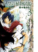 イーフィの植物図鑑 3(ボニータコミックス)