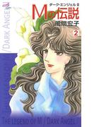 【期間限定 無料お試し版】Mの伝説~ダーク・エンジェル2~ 2