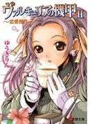 ヴァルキュリアの機甲II ~恋愛操作~(電撃文庫)