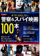 シネマニア100 本当におもしろい警察&スパイ映画100本(エンターブレインムック)