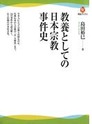 教養としての日本宗教事件史(河出ブックス)