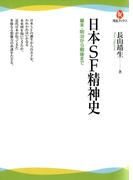 日本SF精神史(河出ブックス)
