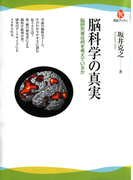 脳科学の真実(河出ブックス)