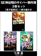 SE神谷翔のサイバー事件簿 3巻セット【電子版限定】※番外編付き