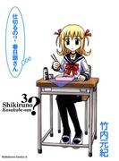 仕切るの?春日部さん(3)(角川コミックス・エース)
