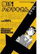 働け! ハタラキさん(ビームコミックス)