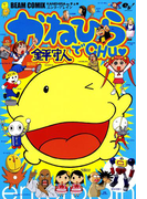 かねひらでCHU▼(ビームコミックス)