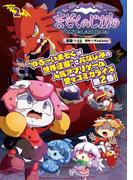 まぞくのじかん 2(MFコミックス アライブシリーズ)