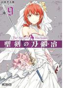 聖剣の刀鍛冶(ブラックスミス) 9(MFコミックス アライブシリーズ)