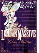 クリスティ・ロンドンマッシブ 4(フラッパーシリーズ)