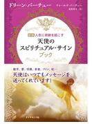 天使のスピリチュアル・サイン【CD無し】