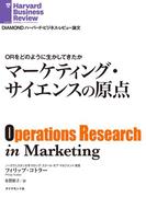ORをどのように生かしてきたか マーケティング・サイエンスの原点(DIAMOND ハーバード・ビジネス・レビュー論文)