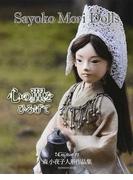 心の翼をひろげて 森小夜子人形作品集 (亥辰舎BOOK 増刊CreAtor)