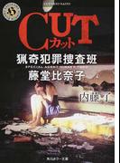 CUT (角川ホラー文庫 猟奇犯罪捜査班・藤堂比奈子)