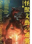 怪獣文藝の逆襲 (幽BOOKS)(幽ブックス)
