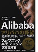 Alibabaアリババの野望 世界最大級の「ITの巨人」ジャック・マーの見る未来