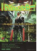 ニンジャスレイヤー 4 アトロシティ・イン・ネオサイタマシティ (角川コミックス・エース)(角川コミックス・エース)