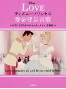 ディズニープリンセス 愛を呼ぶ言葉 本当に大切なものが分かるヒルティ「幸福術」