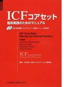 ICFコアセット臨床実践のためのマニュアル