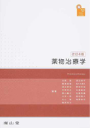 薬物治療学 VISUAL CORE PHARMA 改訂4版