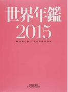 世界年鑑 2015