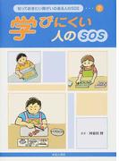 知っておきたい障がいのある人のSOS 2 学びにくい人のSOS