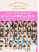 HELLO!PROJECT COMPLETE ALBUM BOOK (CDジャーナルムック)(CDジャーナルムック)