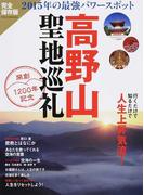 高野山聖地巡礼 2015年の最強パワースポット 開創1200年記念 完全保存版 (DIA Collection)