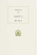 モラリア 3 (西洋古典叢書)(西洋古典叢書)
