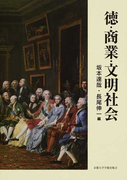 徳・商業・文明社会